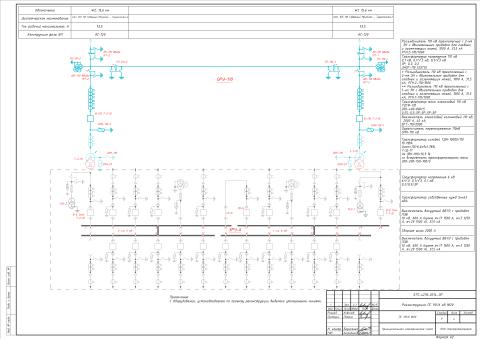 ПС 110_6 кВ №20 Гидроузел Р_6 Принципиальная электрическая схема